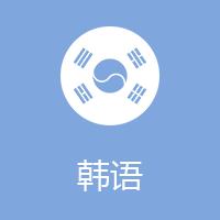 韩语配音作品