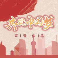 共筑中国梦声音作品